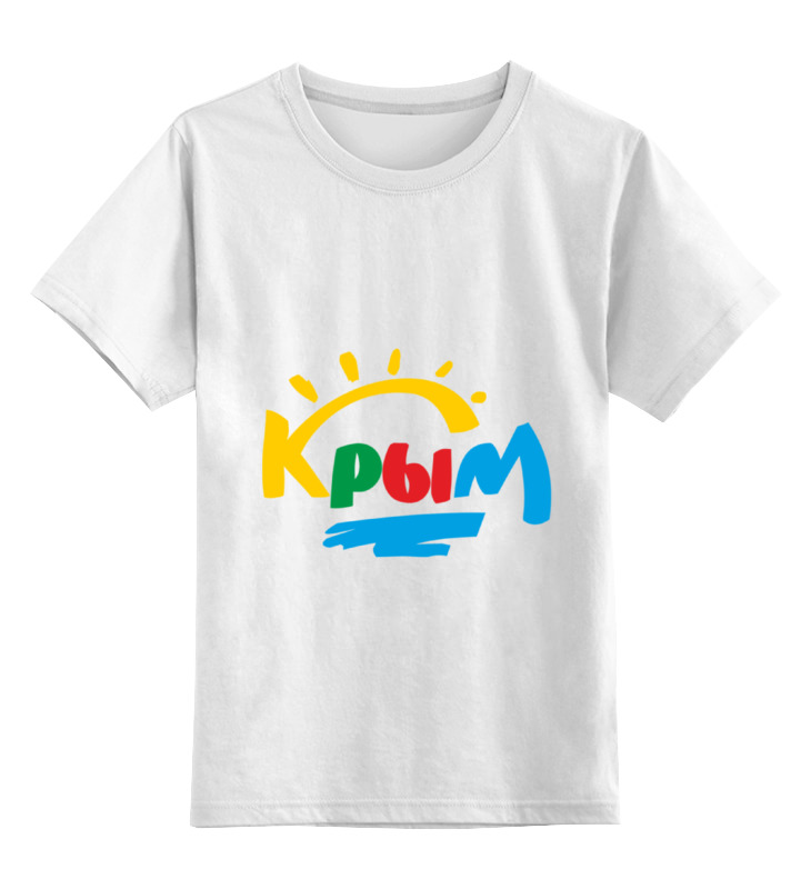 Детская футболка классическая унисекс Printio Крым. россия футболка для беременных printio крым россия