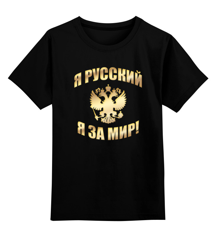 Детская футболка классическая унисекс Printio Я русский (золотая надпись) детская футболка классическая унисекс printio я покажу тебе мир