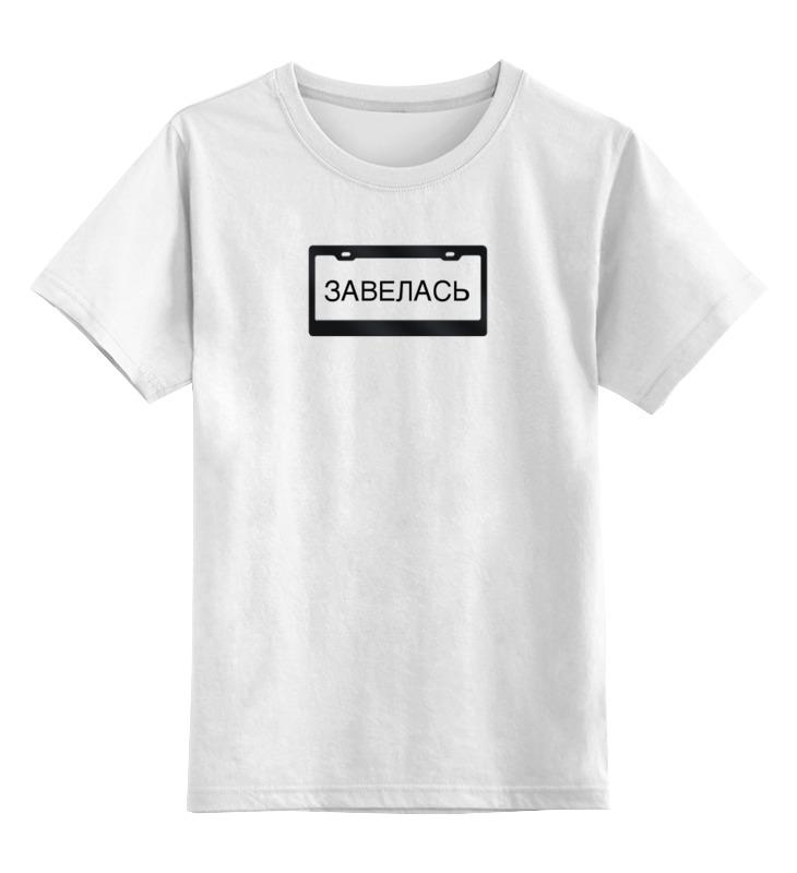 Детская футболка классическая унисекс Printio Завелась в мороз детская футболка классическая унисекс printio игра слов