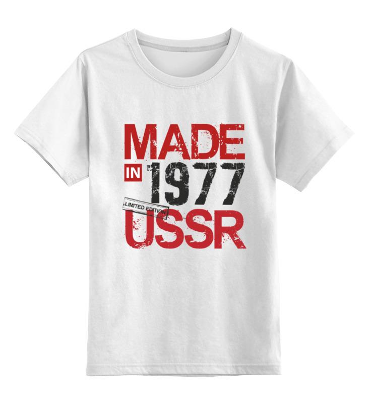 Детская футболка классическая унисекс Printio 1977 год рождения