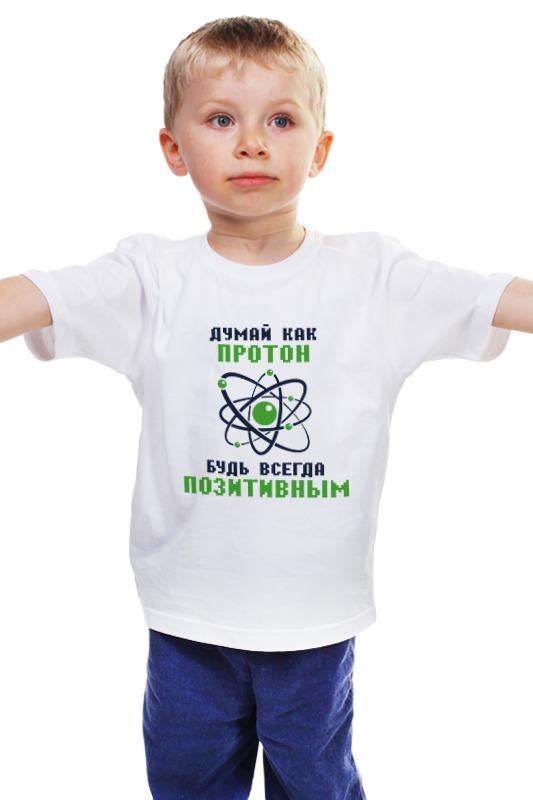 Детская футболка классическая унисекс Printio Думай как протон. будь всегда позитивным. футболка классическая printio думай как протон будь всегда позитивным