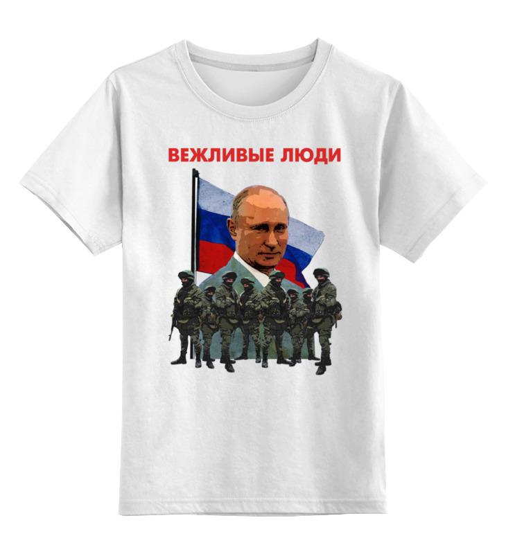 Printio Вежливые люди детская футболка классическая унисекс printio люди икс