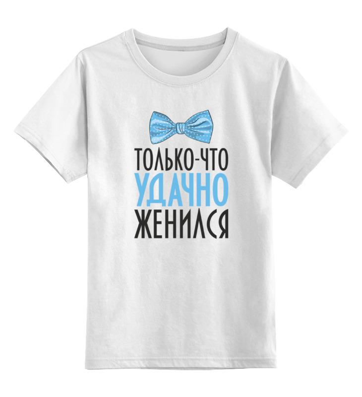Детская футболка классическая унисекс Printio Удачно женился (парная) футболка классическая printio удачно вышла замуж парная
