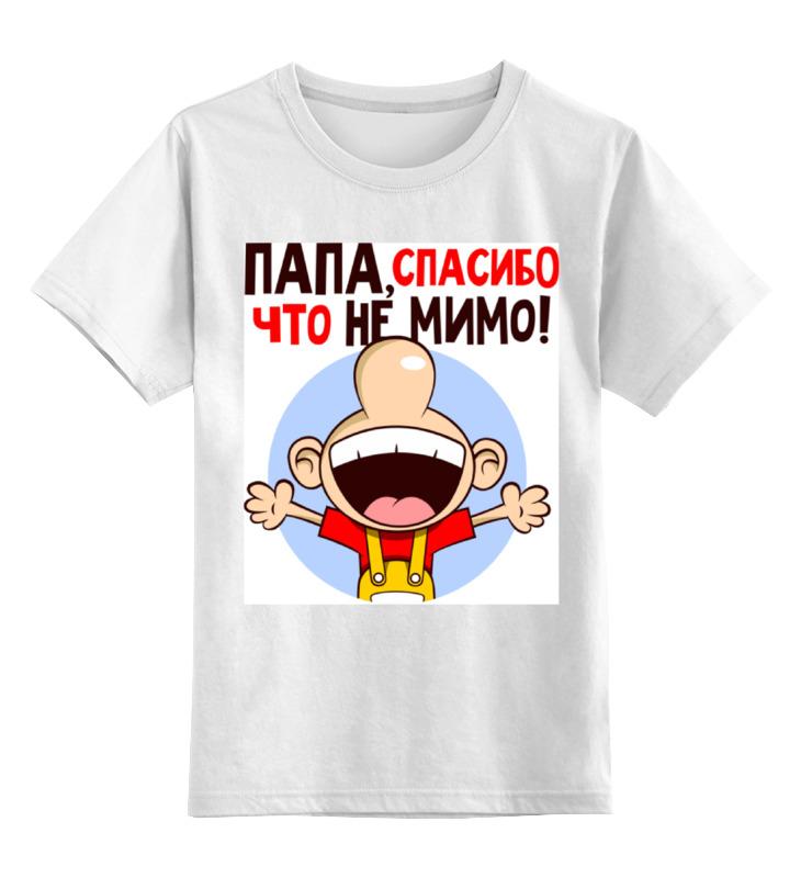 Детская футболка классическая унисекс Printio Папа спасибо футболка классическая printio спасибо