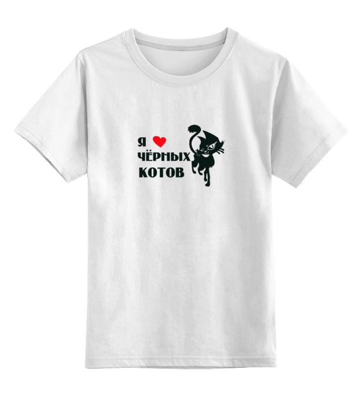 Детская футболка классическая унисекс Printio Я люблю черных котов детская футболка классическая унисекс printio обнимашки для котов