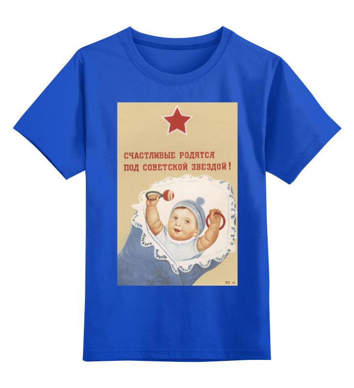 Детская футболка классическая унисекс Printio Советский плакат, 1936 г.