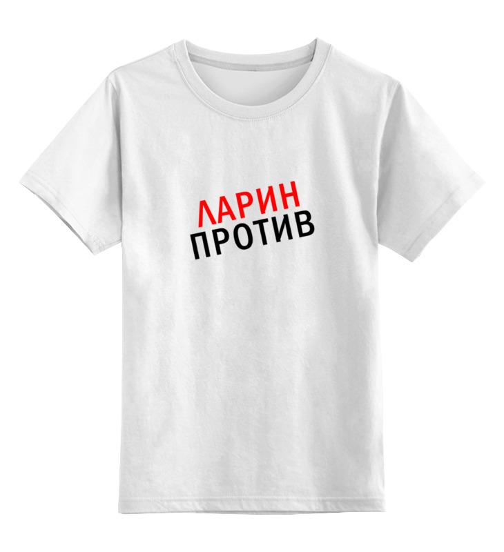 Детская футболка классическая унисекс Printio Ларин против детская футболка классическая унисекс printio мачете