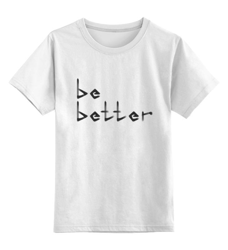Детская футболка классическая унисекс Printio Be better футболка классическая printio a better class of criminal