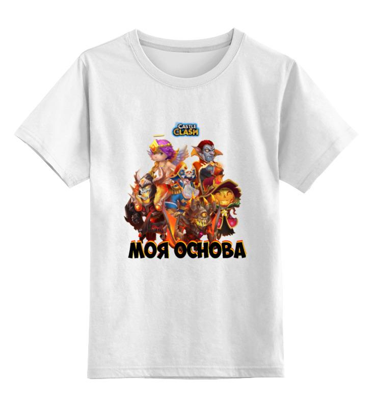 Детская футболка классическая унисекс Printio Моя основа castle clash цена