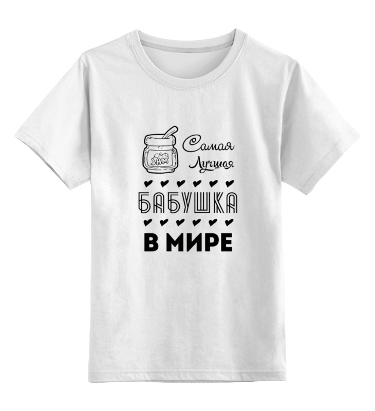 Детская футболка классическая унисекс Printio Самая лучшая бабушка!