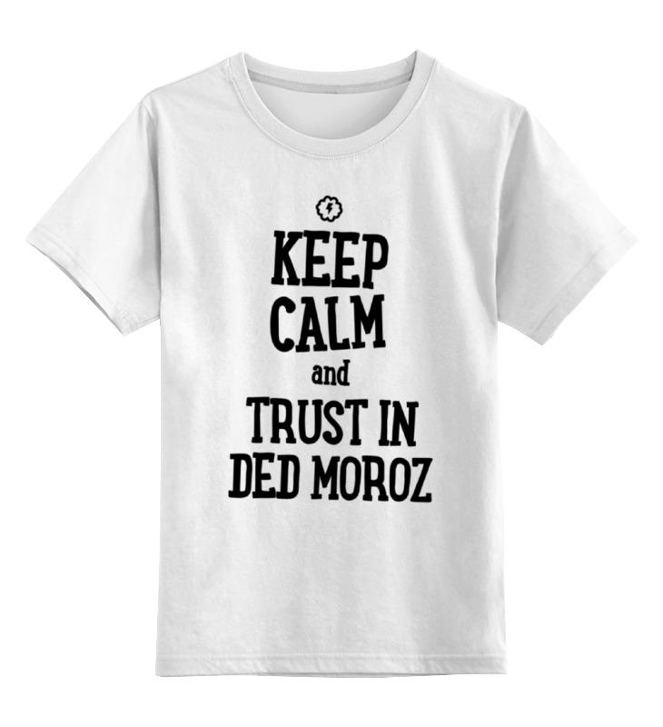 Детская футболка классическая унисекс Printio Trust in ded moroz by brainy developing trust in ride sharing system