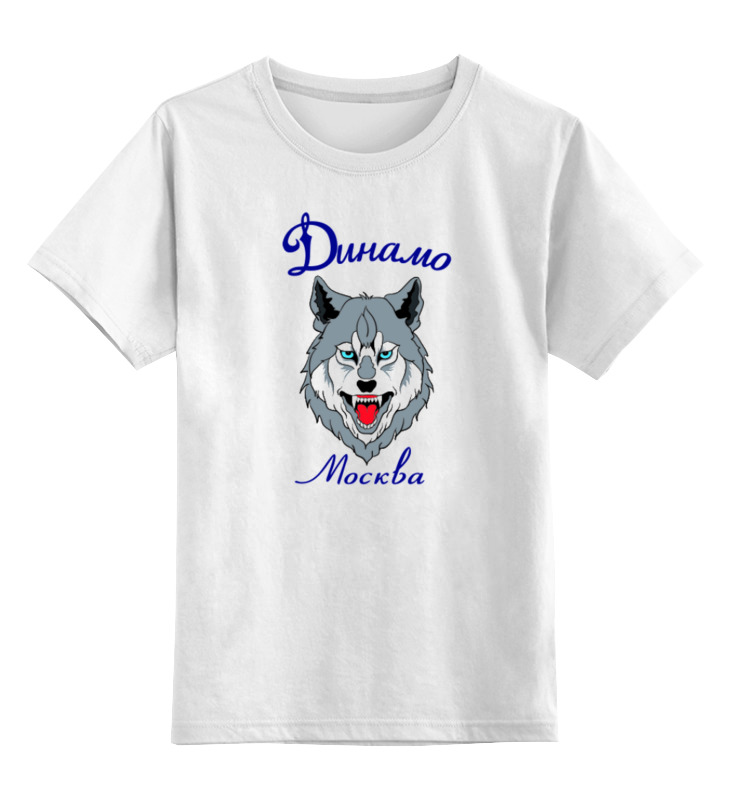 Детская футболка классическая унисекс Printio Динамо москва кепка printio динамо спб