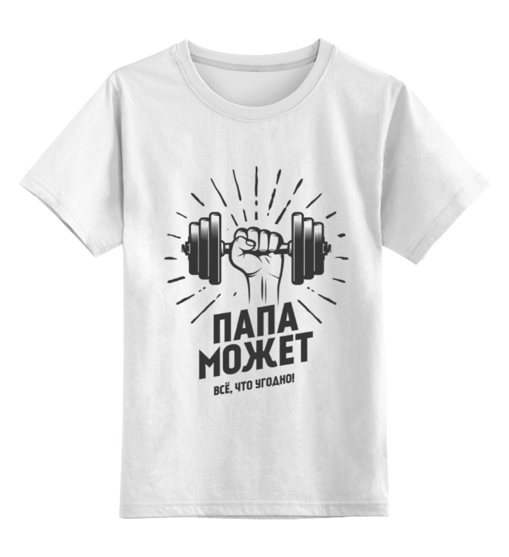 Детская футболка классическая унисекс Printio Папа может детская футболка классическая унисекс printio папа вейдер