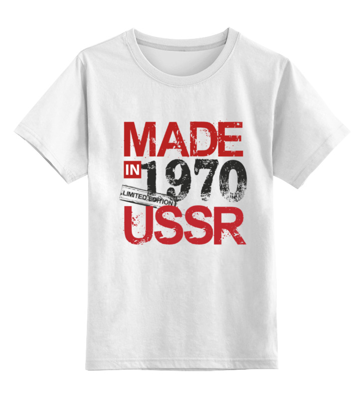 Детская футболка классическая унисекс Printio 1970 год рождения цена и фото