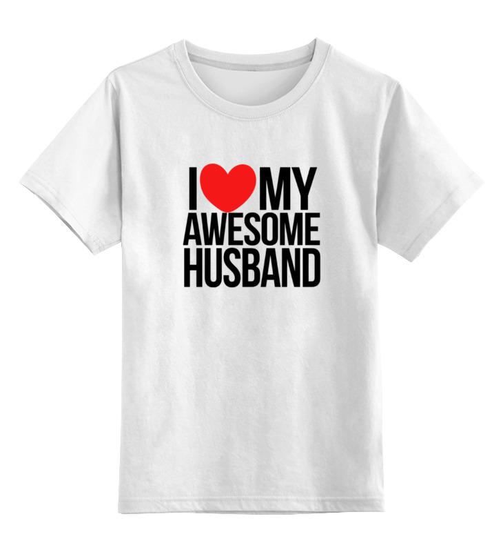 Детская футболка классическая унисекс Printio Люблю мужа sbart upf50 rashguard 2 bodyboard 1006