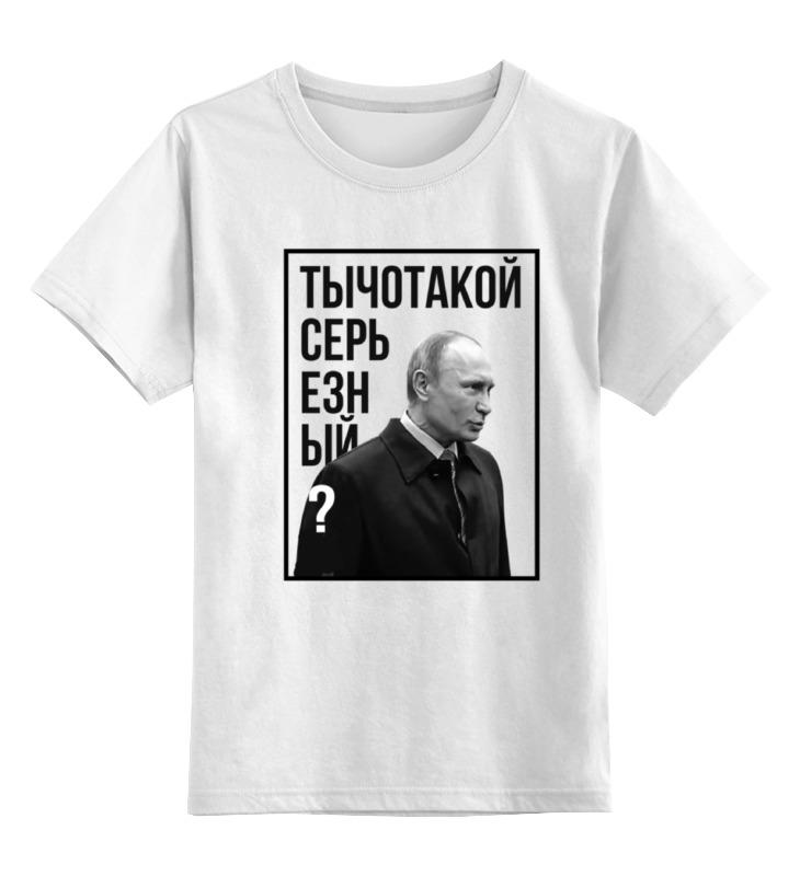 Детская футболка классическая унисекс Printio Ты чо такой серьезный детская футболка классическая унисекс printio ты моя мамочка