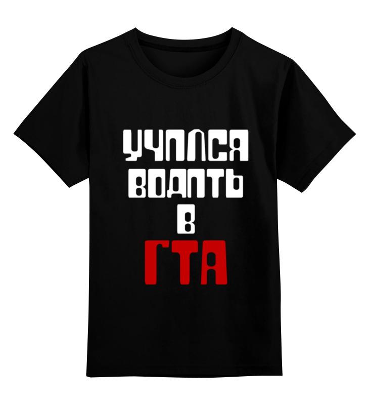 Детская футболка классическая унисекс Printio Учился водить в гта детская футболка классическая унисекс printio gta 5 dog