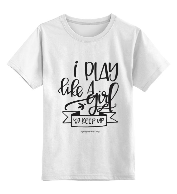 Детская футболка классическая унисекс Printio Я играю как девчонка! футболка классическая printio я покажу тебе мир