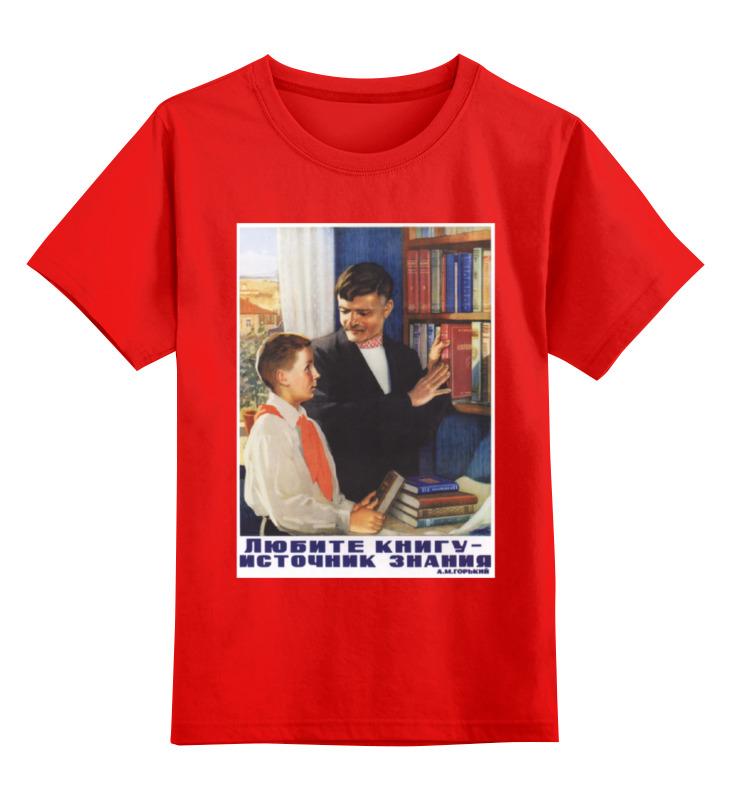 Детская футболка классическая унисекс Printio Советский плакат, 1952 г. цена и фото