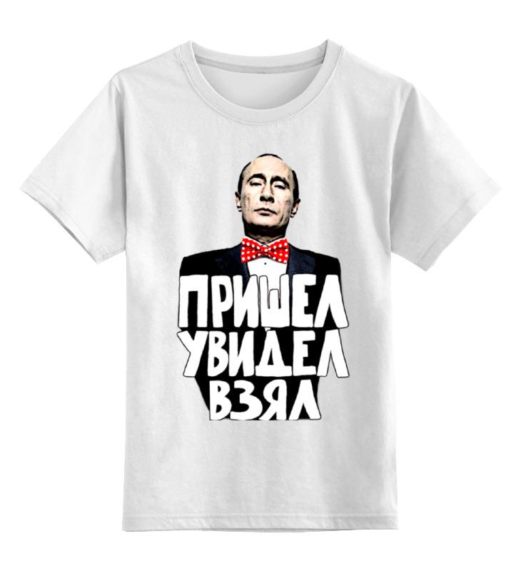 Детская футболка классическая унисекс Printio Путин пришел увидел взял комплект полотенце и салфетка luvable friends 5209 розовый птички 76х76 см 24х24 см