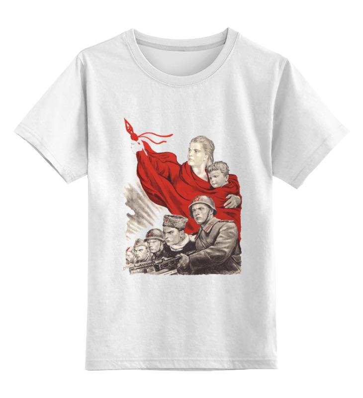 Детская футболка классическая унисекс Printio Военно-патриотическая цена