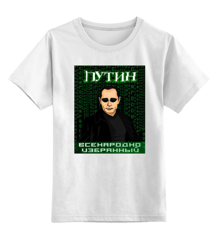 Детская футболка классическая унисекс Printio Всенародно избранный цена