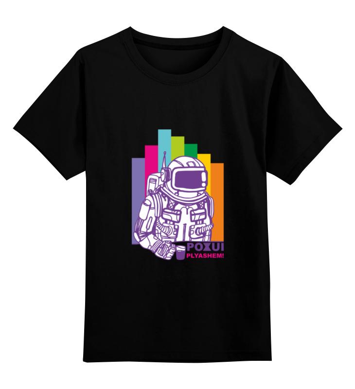Детская футболка классическая унисекс Printio Пляшем! детская футболка классическая унисекс printio соник