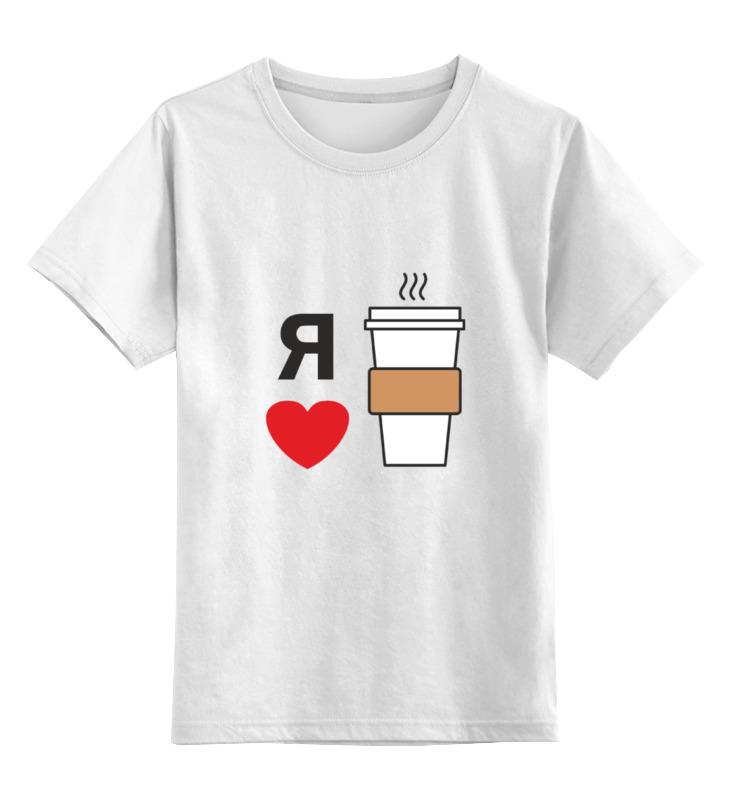 Детская футболка классическая унисекс Printio Я люблю кофе футболка классическая printio я люблю кофе