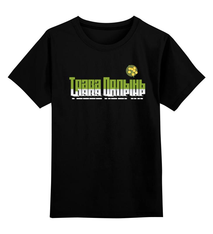 Детская футболка классическая унисекс Printio Трава полынь полынь цитварная в спб