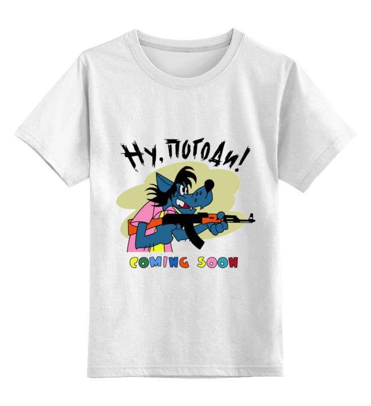 Детская футболка классическая унисекс Printio Волк из ну погоди развивающая игрушка 1toy ну погоди 1toy ну погоди музыкальные инструменты в барабане