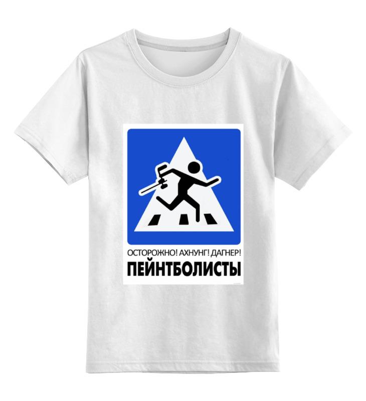 Детская футболка классическая унисекс Printio Пейнтбол майка классическая printio пейнтбол
