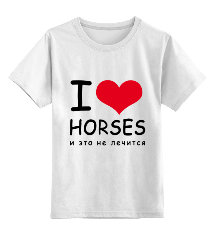 Детская футболка классическая унисекс Printio I love horses цена и фото