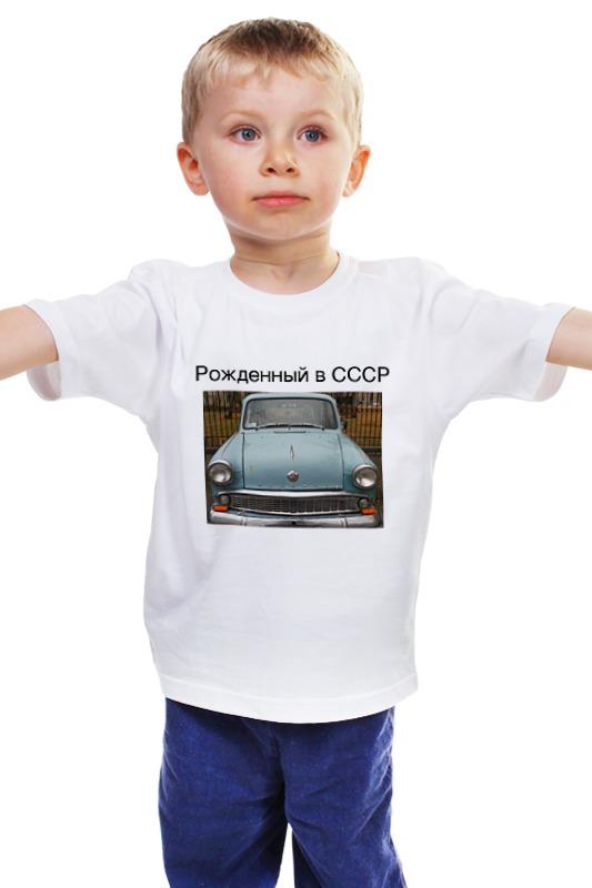 Детская футболка классическая унисекс Printio Рожденный в ссср футболка рожденный в ссср