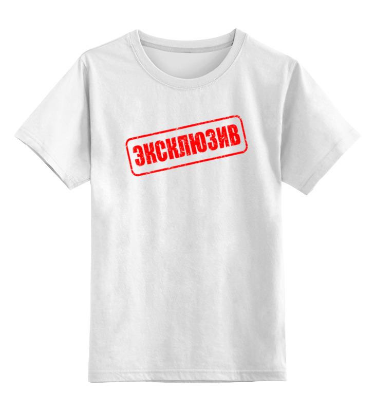 Детская футболка классическая унисекс Printio Эксклюзив