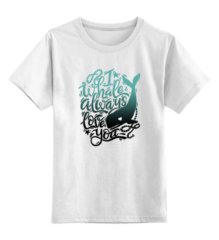 все цены на Детская футболка классическая унисекс Printio I whale always love you онлайн