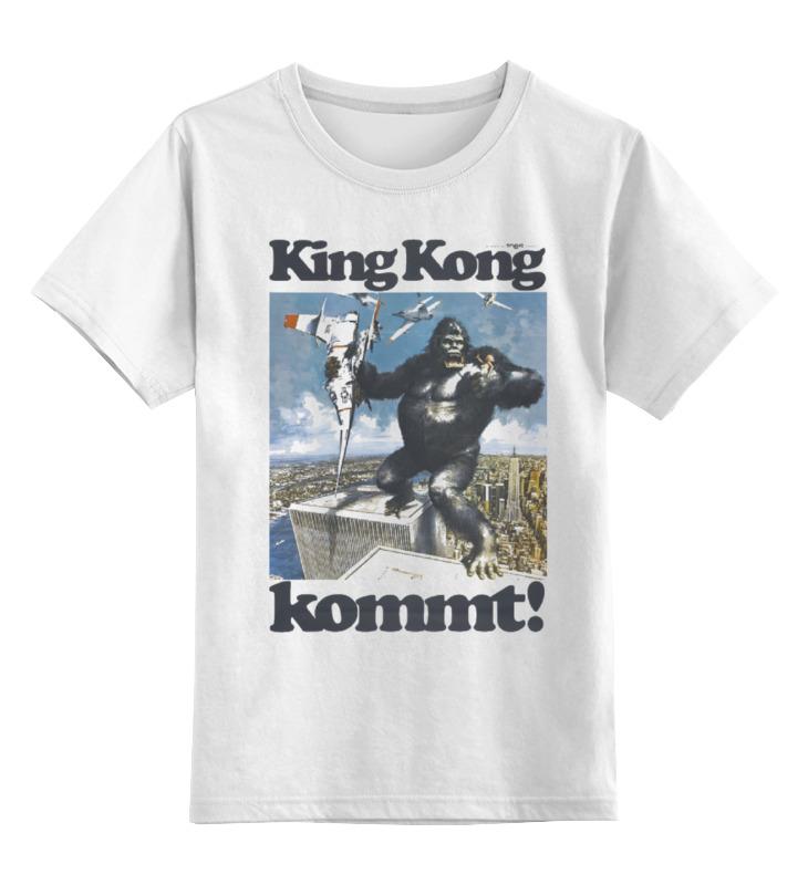 Детская футболка классическая унисекс Printio King kong smoby детская горка king size цвет красный