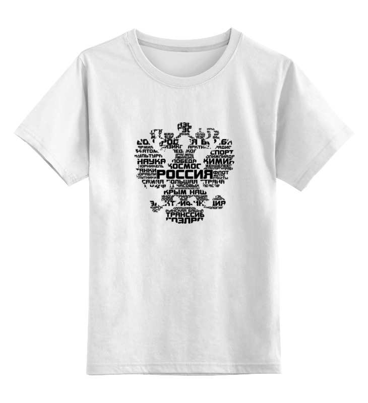 Детская футболка классическая унисекс Printio Россия герб детская футболка классическая унисекс printio россия украина