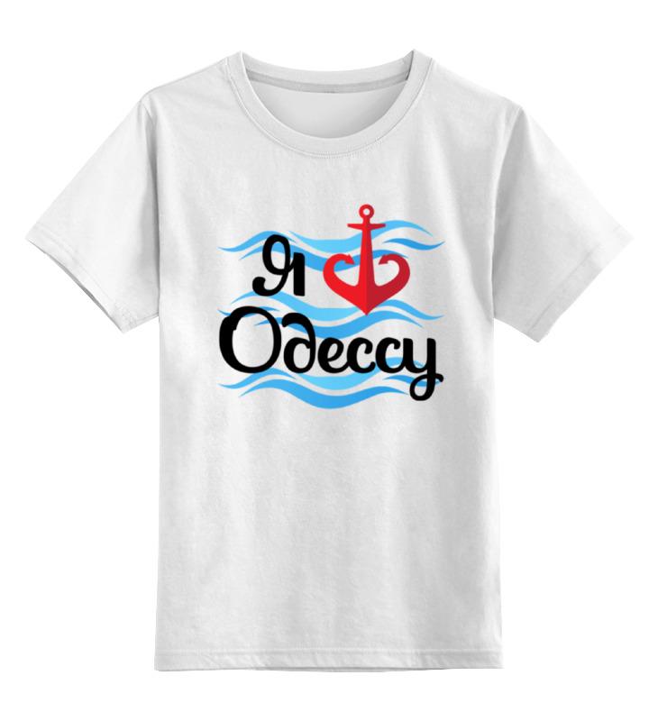 Детская футболка классическая унисекс Printio Я люблю одессу