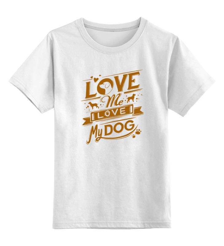 Детская футболка классическая унисекс Printio Люби и мою собаку цена и фото