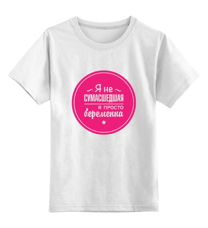 Детская футболка классическая унисекс Printio Я не сумасшедшая, я просто беременна. футболка я не спал 3 дня
