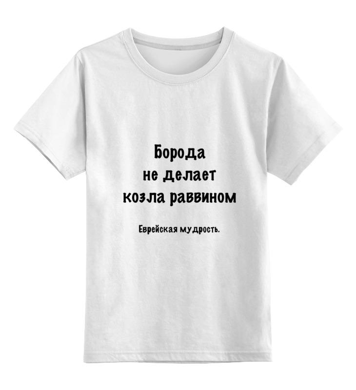 Детская футболка классическая унисекс Printio Еврейская мудрость м о гершензон мудрость пушкина