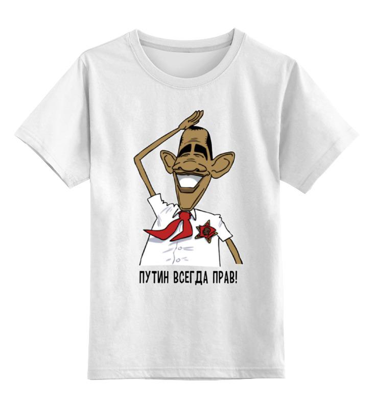Детская футболка классическая унисекс Printio Путин всегда прав! футболка классическая printio путин