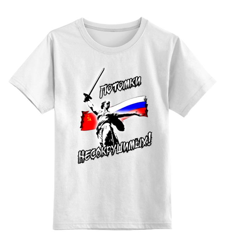 все цены на Детская футболка классическая унисекс Printio Потомки несокрушимых! родина -мать! онлайн