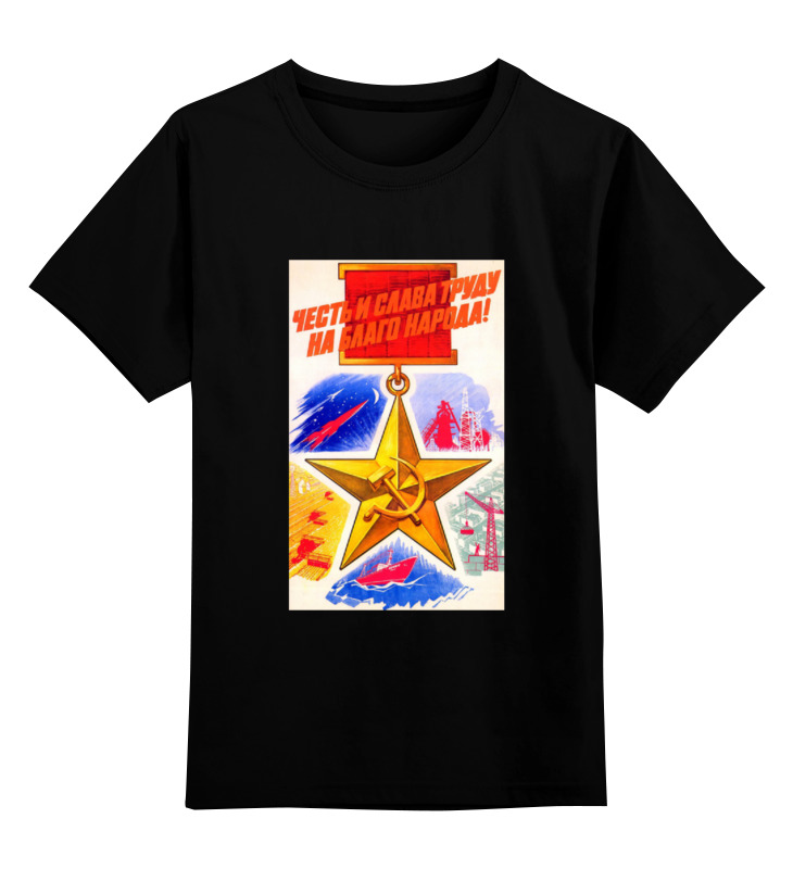 Детская футболка классическая унисекс Printio Советский плакат, 1959 г. детская футболка классическая унисекс printio слава красной армии