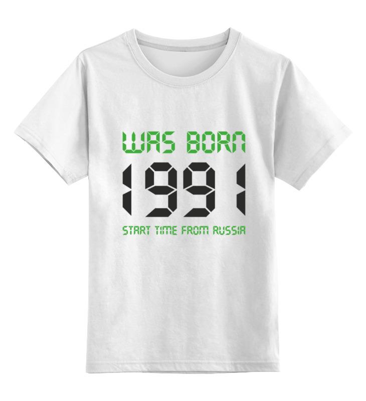 купить Детская футболка классическая унисекс Printio 1991 год рождения дешево