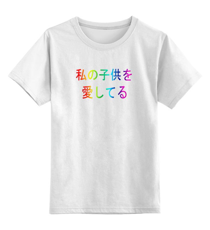 Детская футболка классическая унисекс Printio Люблю детей цена и фото