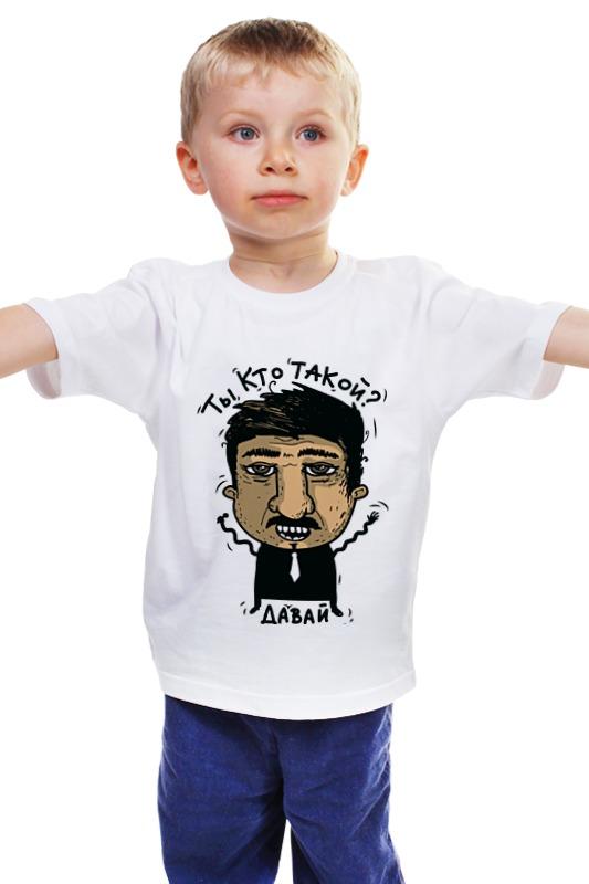 Детская футболка классическая унисекс Printio Давай до свидания!
