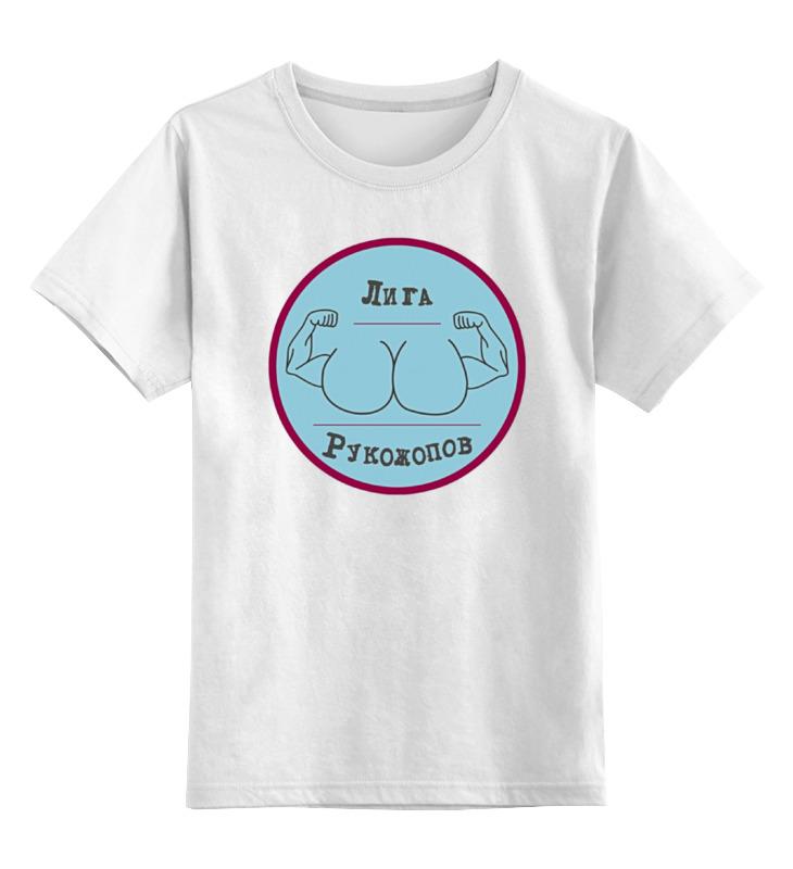 Детская футболка классическая унисекс Printio Лига рукожопов детская футболка классическая унисекс printio мачете