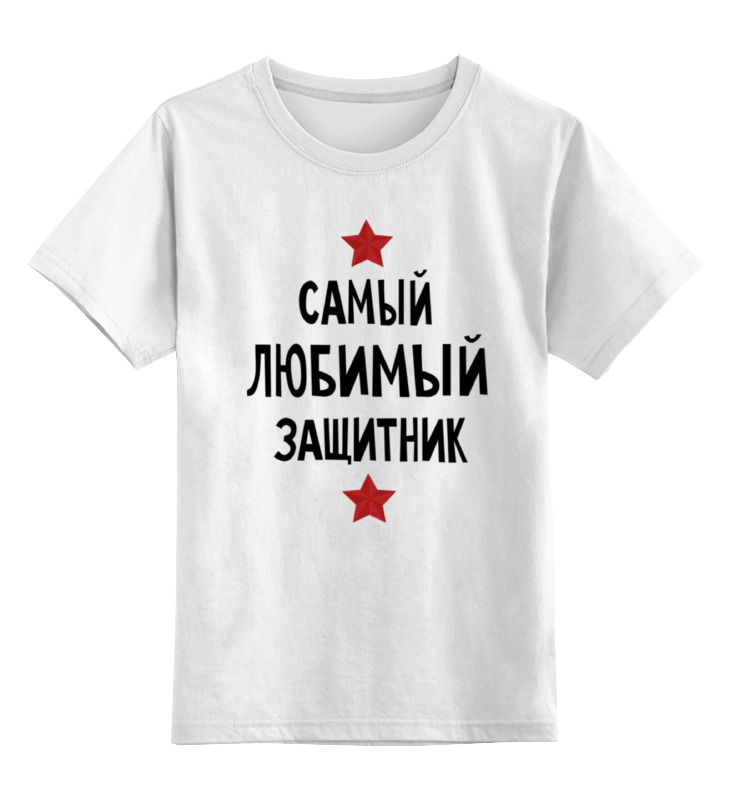 Детская футболка классическая унисекс Printio Самый любимый защитник print bar маринин любимый защитник