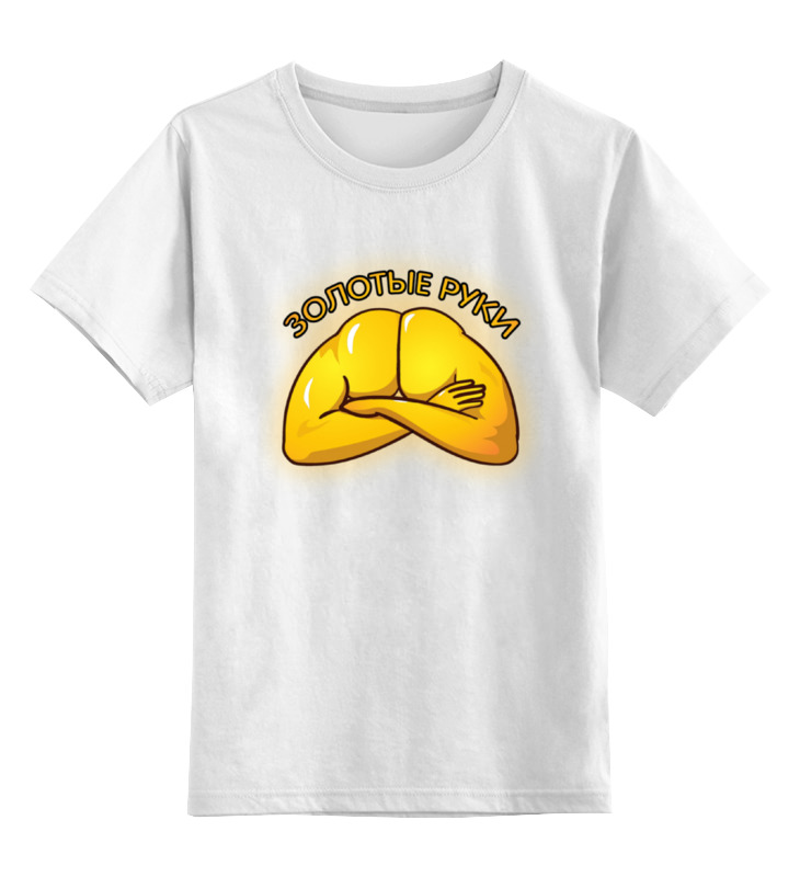 Детская футболка классическая унисекс Printio Золотые руки
